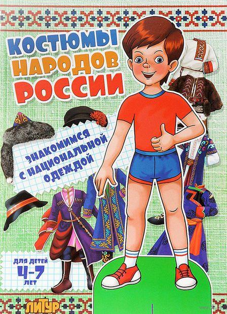 Костюмы народов России (мальчик). Знакомимся с национальной одеждой. 4-7 лет — фото, картинка