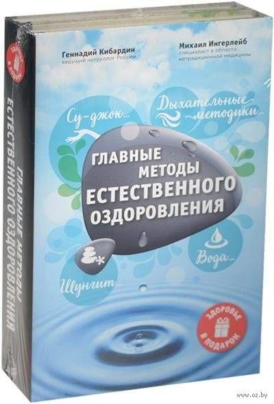 Главные методы естественного оздоровления. Комплект из 2 книг — фото, картинка