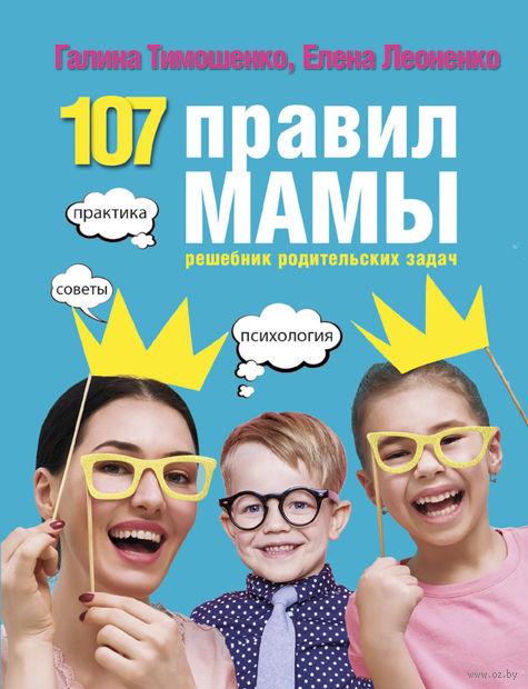 107 правил мамы. Решебник родительских задач — фото, картинка