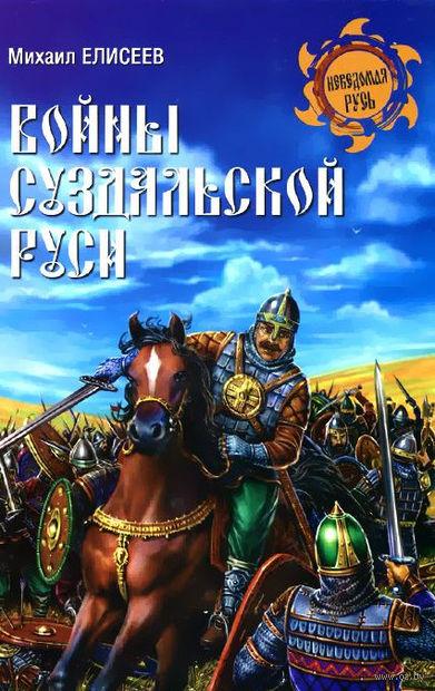 Войны Суздальской Руси — фото, картинка