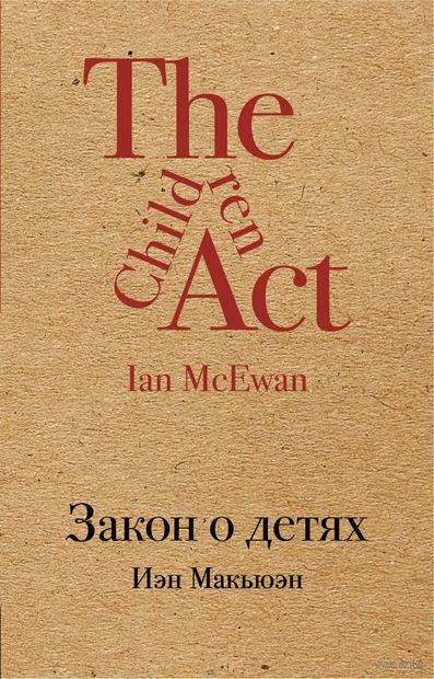 Закон о детях (м) — фото, картинка