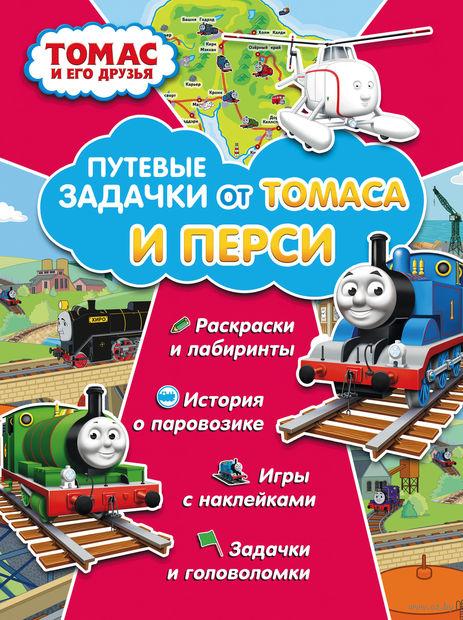 Томас и его друзья. Путевые задачки от Томаса и Перси — фото, картинка