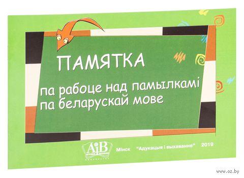 Памятка па рабоце над памылкамі па беларускай мове — фото, картинка