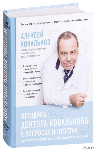Методика доктора Ковалькова в вопросах и ответах — фото, картинка