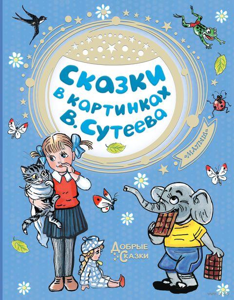 Сказки в картинках В. Сутеева — фото, картинка