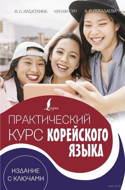 Практический курс корейского языка. Издание с ключами + аудиоприложение LECTA — фото, картинка