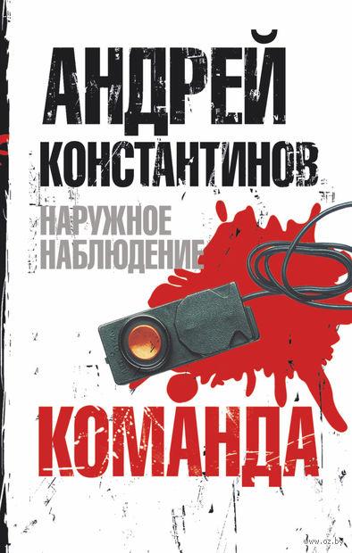 Наружное наблюдение. Команда (м). Андрей Константинов