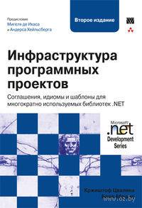 Инфраструктура программных проектов: соглашения, идиомы и шаблоны для многократно используемых библиотек .NET. Кржиштоф Цвалина, Брэд Абрамс