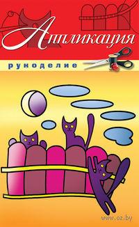 Аппликация. Анастасия Красичкова