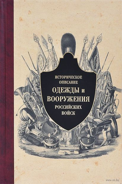 Историческое описание одежды и вооружения российских войск. Часть 6 — фото, картинка