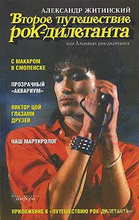 Второе путешествие рок-дилетанта, или Альманах рок-дилетанта. Александр Житинский