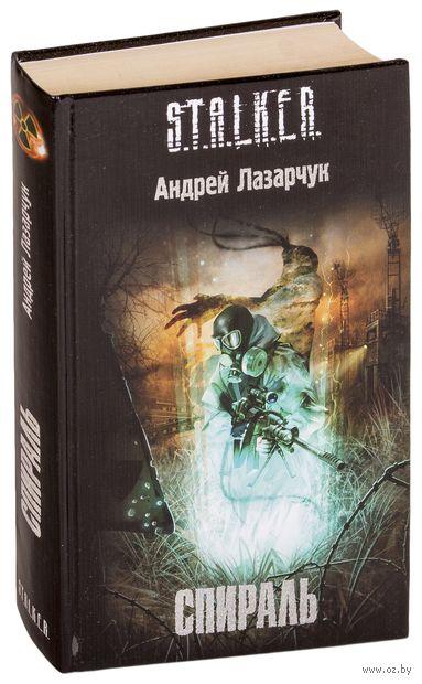 Спираль. Андрей Лазарчук
