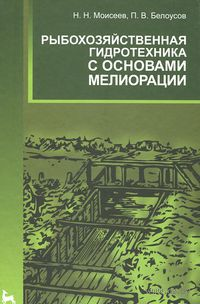 Рыбохозяйственная гидротехника с основами мелиорации. Николай Моисеев, Павел Белоусов