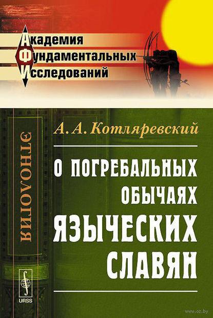 О погребальных обычаях языческих славян — фото, картинка