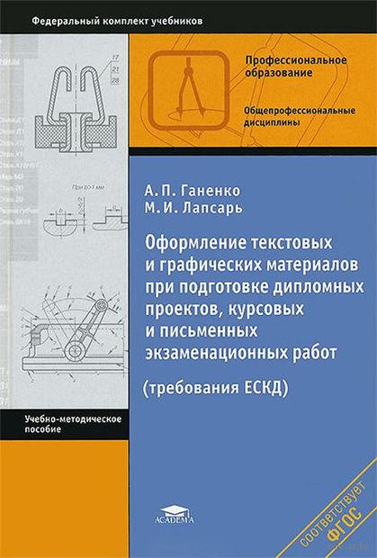 Оформление текстовых и графических материалов при подготовке дипломных проектов, курсовых и письменных экзаменационных работ (требования ЕСКД) — фото, картинка