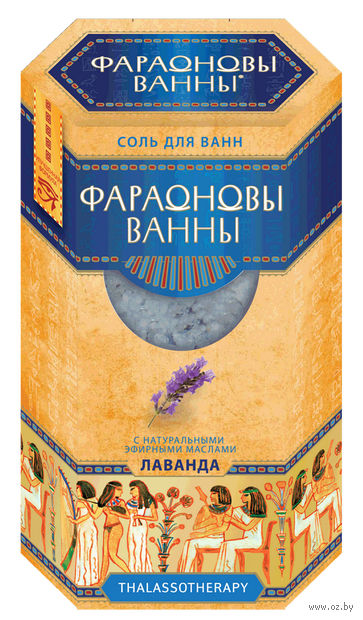"Соль для ванн ""Фараоновы ванны"" Thalassotherapy с маслом лаванды (500 г)"