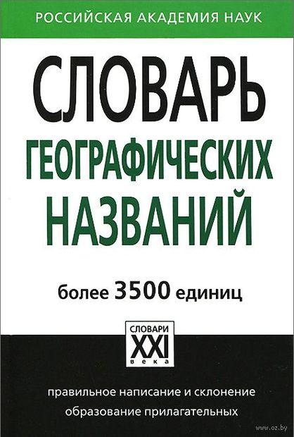 Словарь географических названий. Александра Суперанская