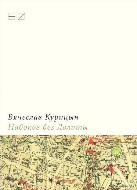 Набоков без Лолиты. Вячеслав Курицын