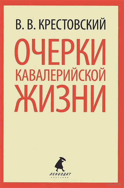 Очерки кавалерийской жизни (м). Всеволод Крестовский