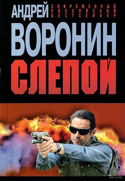 Слепой. Исполнение приговора (м). Андрей Воронин