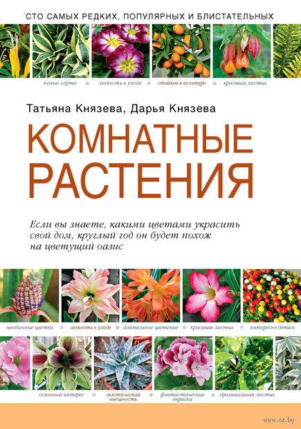 Комнатные растения. Татьяна Князева, Дарья Князева