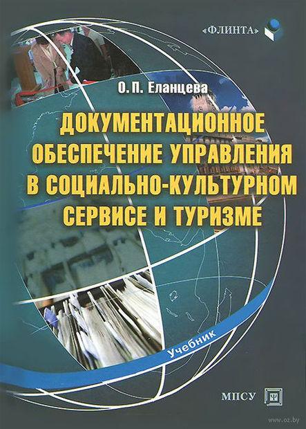 Документационное обеспечение управления в социально-культурном сервисе и туризме. Ольга Еланцева