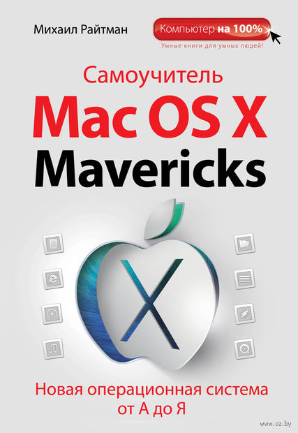Самоучитель Mac OS X Mavericks. Михаил Райтман