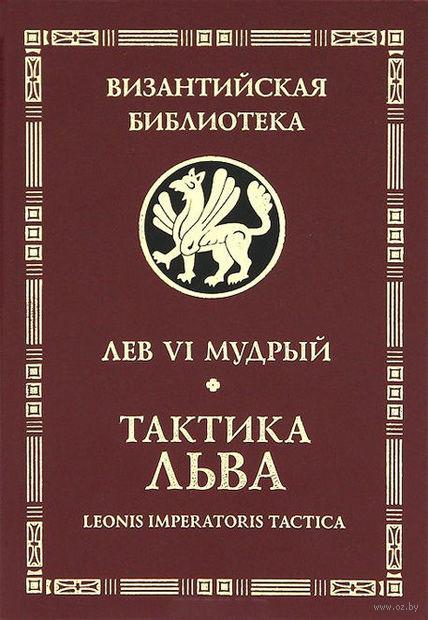 Тактика Льва. Лев VI Мудрый