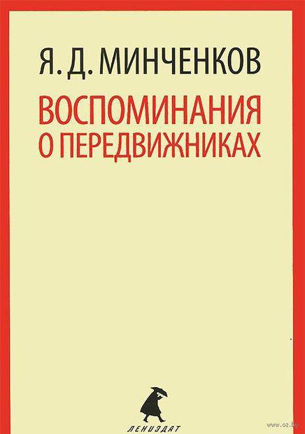 Воспоминания о передвижниках (м). Яков Минченков
