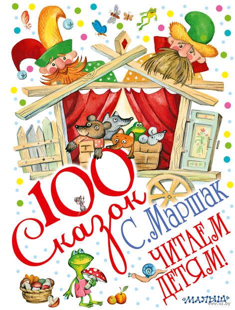 Читаем детям!. Самуил Маршак