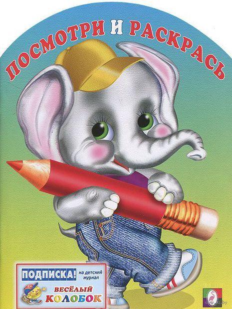 Слоненок. Раскраска