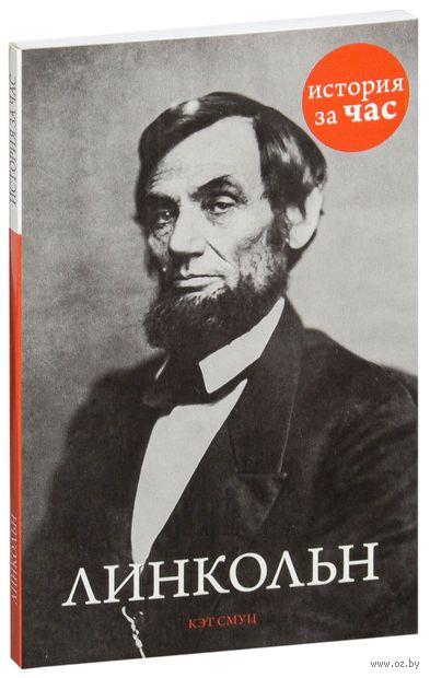 Линкольн. Кэт Смуц
