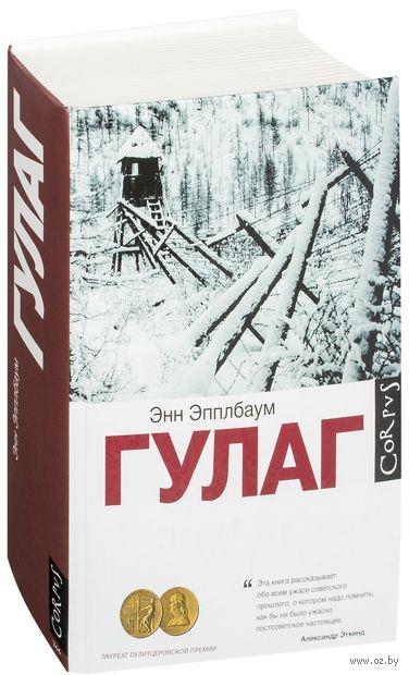 ГУЛАГ. Энн Эпплбаум