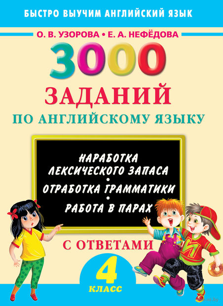 3000 заданий по английскому языку. 4 класс. Ольга Узорова, Елена Нефедова