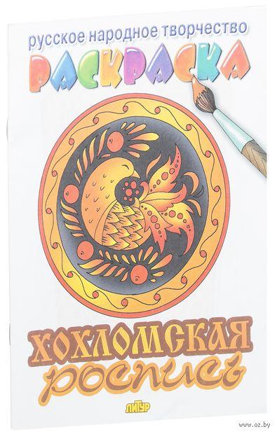 Хохломская роспись. Раскраска с подсказкой — фото, картинка