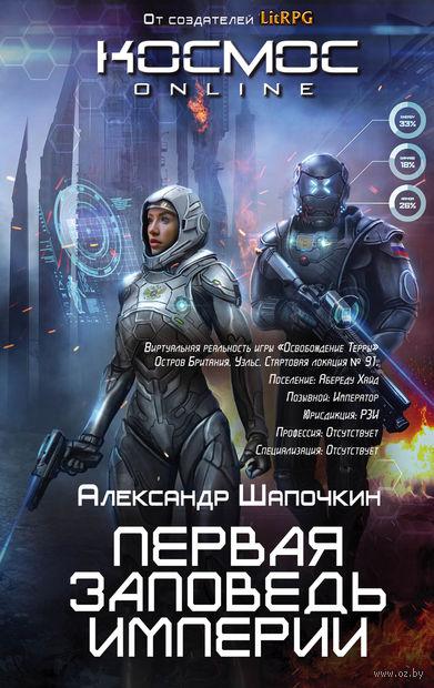 Первая заповедь Империи. Александр Шапочкин