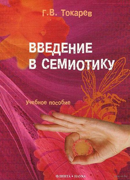Введение в семиотику. Григорий Токарев