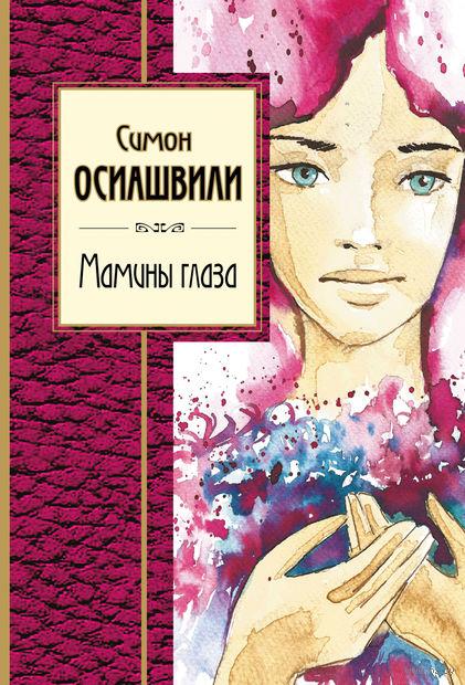 Мамины глаза. Симон Осиашвили