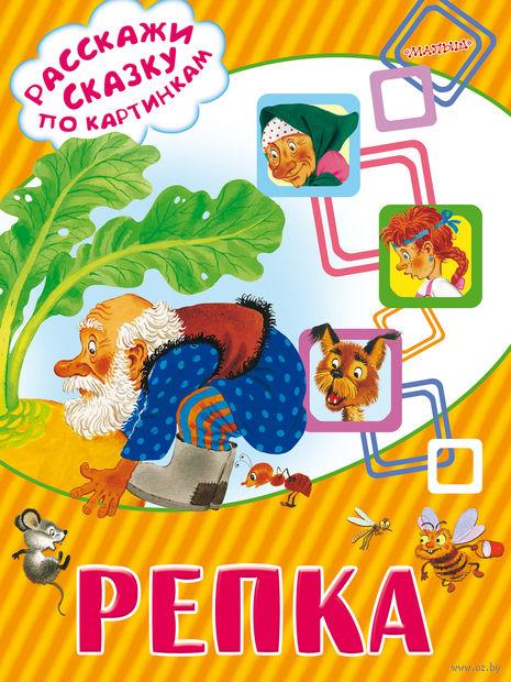 Репка. Константин  Ушинский