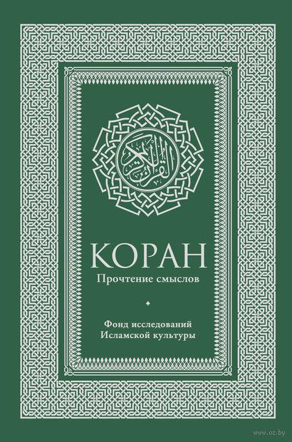 Коран. Прочтение смыслов — фото, картинка