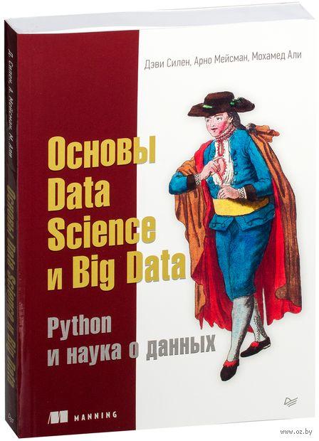 Основы Data Science и Big Data. Python и наука о данных — фото, картинка