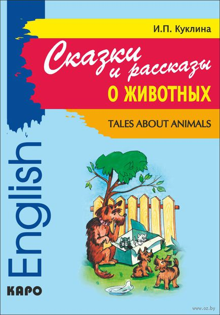 Tales about Animals — фото, картинка