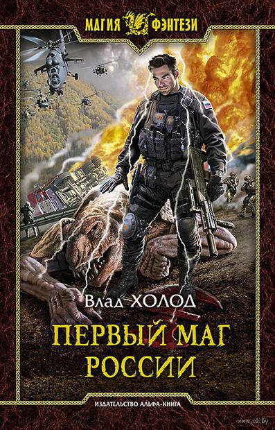 Первый маг России — фото, картинка
