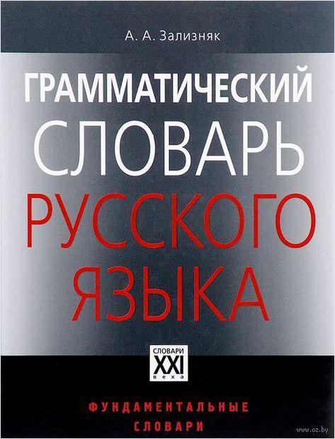 Грамматический словарь русского языка — фото, картинка
