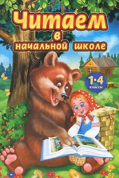 Читаем в начальной школе. 1-4 классы — фото, картинка