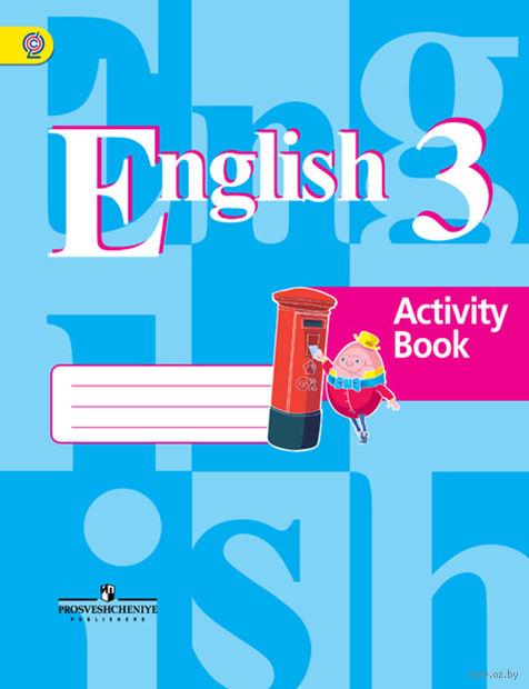 Английский язык. 3 класс. Рабочая тетрадь — фото, картинка