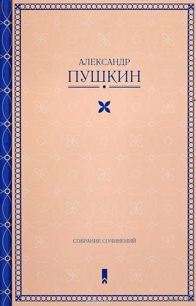 Александр Пушкин. Собрание сочинений — фото, картинка