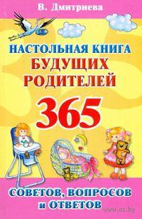 Настольная книга будущих родителей. 365 советов, вопросов и ответов — фото, картинка