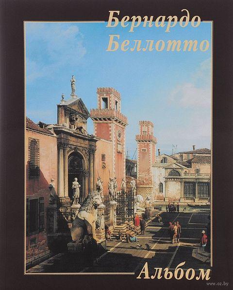 Бернардо Беллотто — фото, картинка