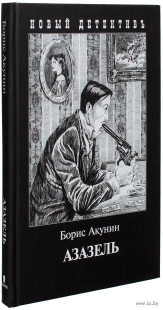 Азазель. Борис Акунин